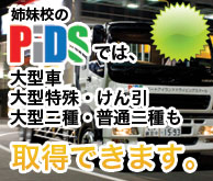 PIDSの神戸最高立地の合宿免許